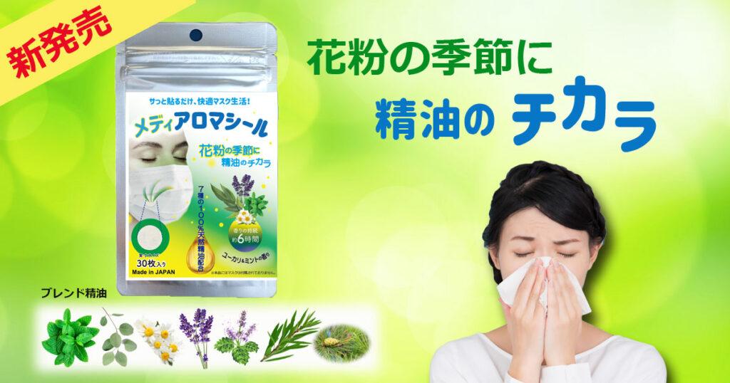 新発売-花粉